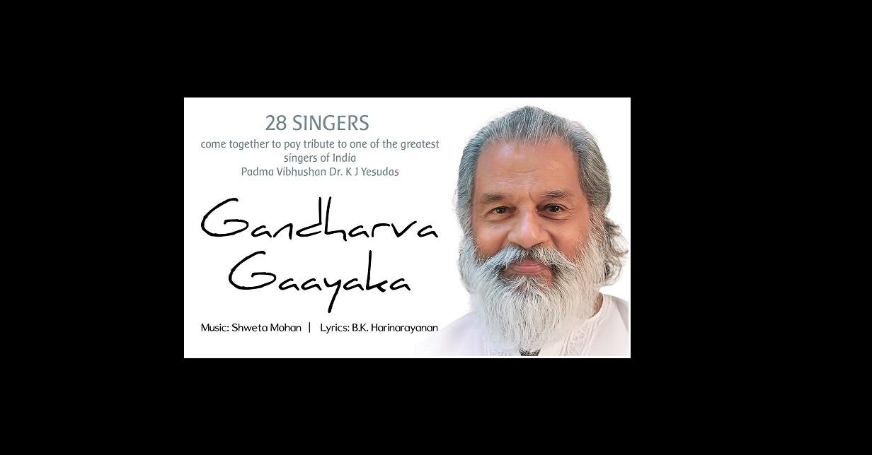 Gandharva Gaayaka